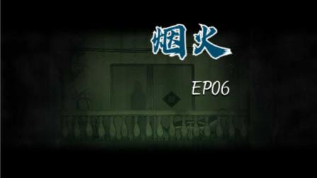 美女帮忙 解开音乐符号密码【烟火】EP06