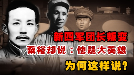 粟裕手下团长汤景延叛变,但粟裕得知后却说:他是个英雄,为何?