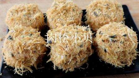 """教你网红蛋糕""""肉松小贝""""的做法,口感香甜松软好吃,方法超简单"""