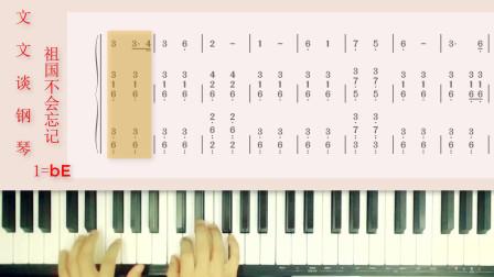 《祖国不会忘记》文文谈钢琴即兴伴奏教程