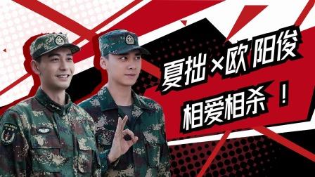号手就位:李易峰陈星旭相爱相杀!