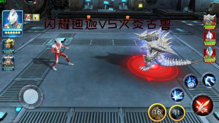 奥特曼传奇英雄:迪迦VS火炎古兽!迪迦能挡住火炎古兽最强形态吗