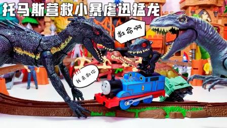 托马斯营救小暴虐迅猛龙!侏罗纪世界恐龙霸王龙奥特曼工程车玩具