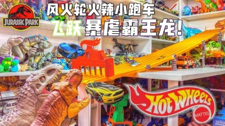 风火轮小跑车飞跃暴虐霸王龙!侏罗纪世界恐龙迅猛龙奥特曼工程车