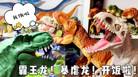 霸王龙!暴虐龙!开饭啦!侏罗纪世界恐龙暴虐龙迅猛龙奥特曼玩具