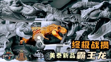 警报!终极战损霸王龙来袭!侏罗纪世界恐龙暴虐龙迅猛龙奥特曼!