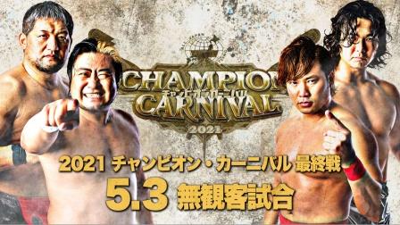 AJPW Champion Carnival Final