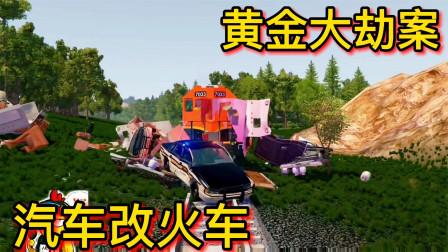 车祸模拟器328 你以为我是火车 其实是汽车 运钞车大劫案全靠它了
