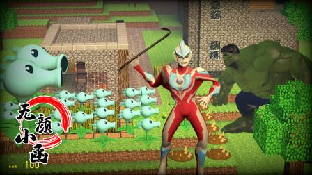 我的世界奥特曼历险记:植物大战僵尸PK绿巨人