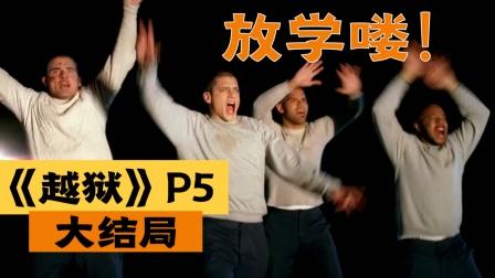 剧TOP:下课放学喽!经典美剧《越狱》全解读(大结局)