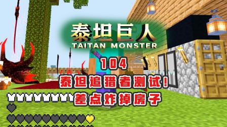 我的世界泰坦巨人104:神器-泰坦追猎者!血量加30,还可召唤闪电