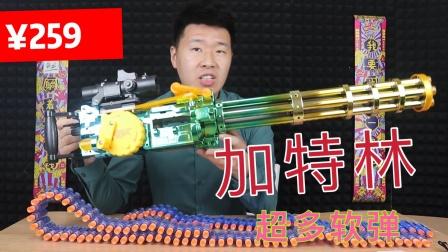 """花259元开箱""""加特林软弹枪""""发射真过瘾"""