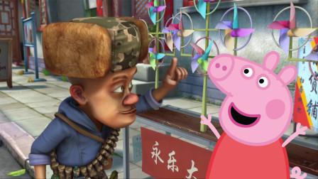 小猪佩奇卖风车给熊出没光头强