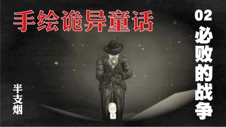 《Mundaun》手绘诡异童话02--一场必败的战争