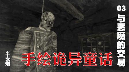 《Mundaun》手绘诡异童话03--与恶魔的交易