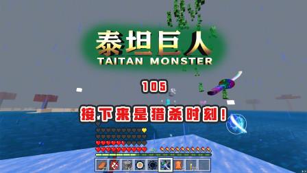 我的世界泰坦巨人105:追猎者神技-震雷削!操控闪电,瞬秒苦力怕