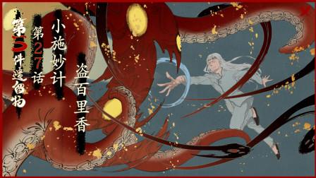 【基德游戏】第27话:小施妙计,盗百里香!第五件遗留物