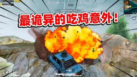 狙击手麦克:最诡异的意外!吃鸡冰火四重天,一重更比一重高!