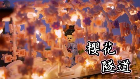 森宝积木开箱:用916片零件搭建一个永不凋谢的樱花隧道