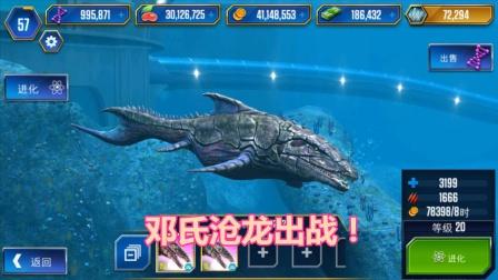 侏罗纪世界游戏:20级邓氏沧龙,连续对战九头恐龙