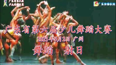 广东省第六届少儿舞蹈大赛冲破疫情的干扰,于2021年5月2日在广州举行,我的孙女也参加了比赛。虽然素材不理想,但是还是做成短片保存。