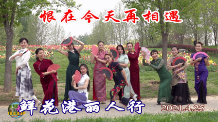 玲珑广场舞《恨在今天再相遇》,小红领舞,风景如画,美人如花!