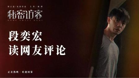 《秘密访客》正在热映 段奕宏点赞张子枫演技