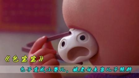 包子变成婴儿,被孤独的母亲当儿子抚养,治愈短片《包宝宝》