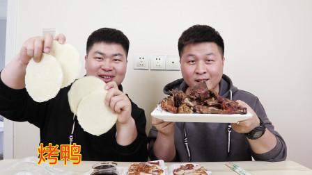 洋哥想吃烤鸭了,50元买一只烤鸭四份荷叶饼,兄弟俩一点没客气