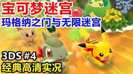 3DS经典游戏回顾!【宝可梦不可思议的迷宫】剧情流程实况04