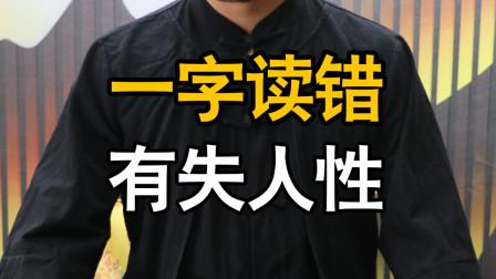"""夏侯明杰【易学】-这种文字""""陷阱"""",你掉进去过吗?"""