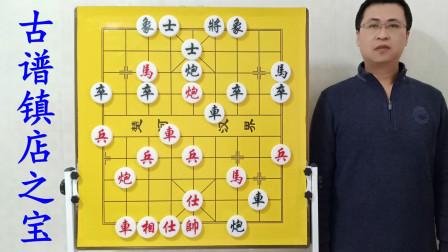 象棋古谱103集:我就不告诉你!这局是《金鹏十八变》镇店之宝,大列手炮终极较量,棋局缠斗最佳选择,当头炮的杀招