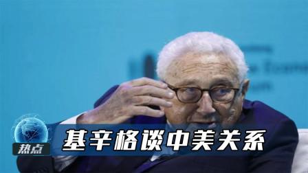 美国终于有个明白人!基辛格再谈中美关系:儒家文化博大精深