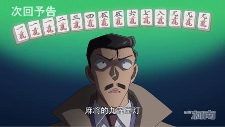 【TV预告】名侦探柯南 第1062集 36宫格的完美犯罪(下集)