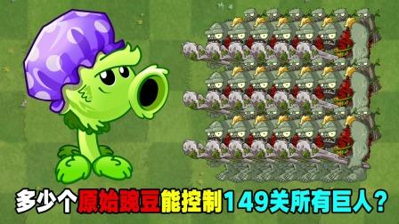 多少个原始豌豆能控制149关所有巨人?