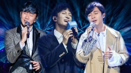 当周深、林俊杰、吴青峰合唱《起风了》