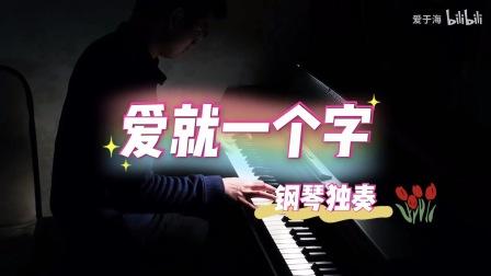 超好听的《爱就一个字》钢琴曲