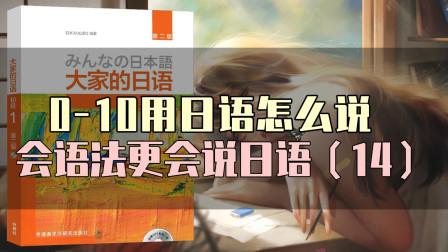 【大家的日语】数字0至10日语的几种说法