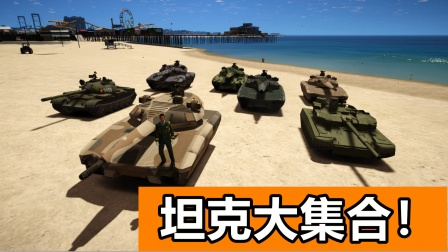 GTA5当坦克世界来到洛圣都会发生什么?