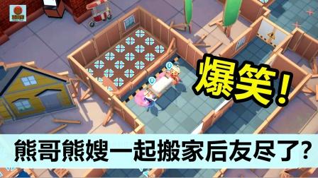 胡闹搬家:熊哥和熊嫂一起搬家后,熊哥被气哭!爱情小船要翻了?