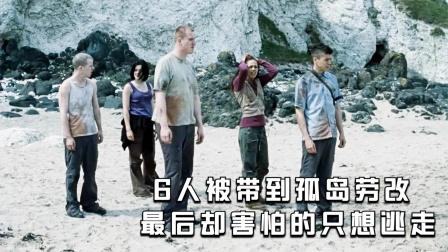 6人被带到孤岛劳改,当身边的人莫名死亡,才知道这岛有多可怕