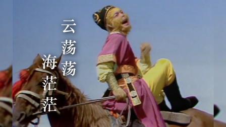 最早的《西游记》主题曲《云荡荡海茫茫》,韵味十足,你听过吗?