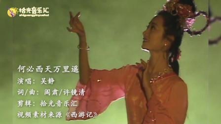 吴静演唱的《何必西天万里遥》太好听了,《西游记》经典插曲