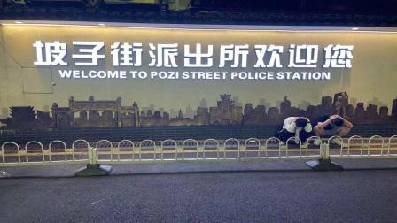 长沙坡子街派出所成网红打卡点,游客纷纷排队拍照,姿势新奇亮眼