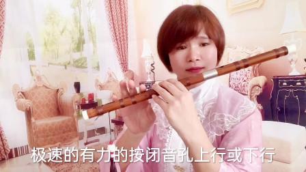 二十九《笛子的技巧历音的练习方法》