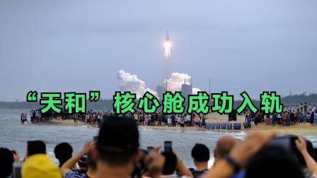 """""""天和""""核心舱成功入轨,引外媒热议,中国或取得太空垄断地位"""