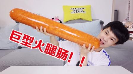 花270元买根一米多长的火腿肠,吃着什么体验?
