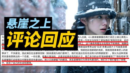 《悬崖之上》刘浩存争议的演技,对应评论我有话要说!