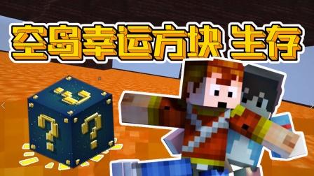 【天骐】我的世界幸运方块空岛04 竟然开出一个地狱大城堡!