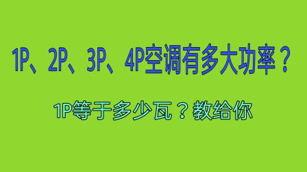 电工知识:1P、2P、3P、4P空调有多大功率?1P是多少瓦?老电工教给你